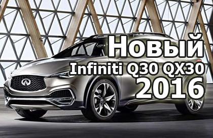 Infiniti Q30 QX30 2016