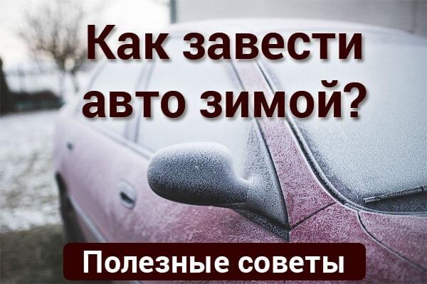 как завести авто зимой