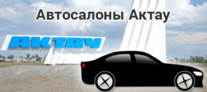 автосалоны Актау