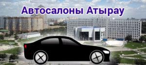 автосалоны Атырау