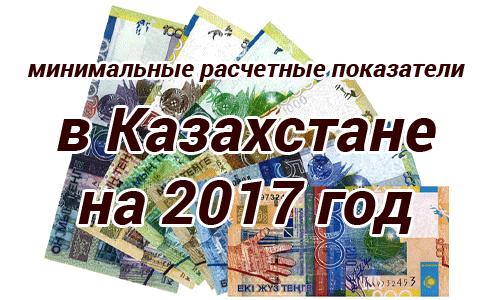 МРП РК 2017