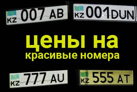 Цены на красивые номера автомобилей в Казахстане