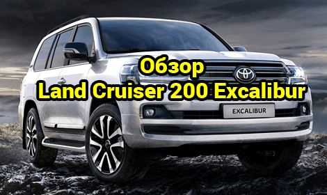 Land Cruiser 200 Excalibur