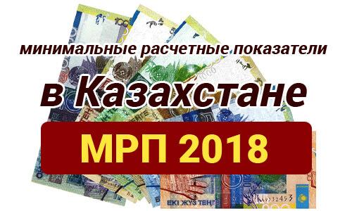 МРП 2018 РК