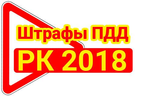 штрафы пдд Казахстана в 2018 году