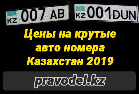 Цены на крутые номера на авто в Казахстане в 2019 году