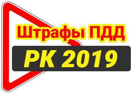 Штрафы ПДД РК 2019