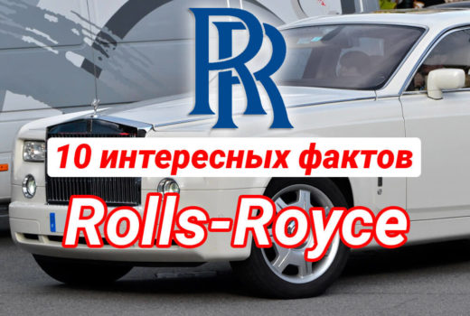 10 интересных фактов легендарного автомобильного бренда Rolls-Royce