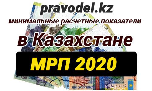 Месячный расчетный показатель в Казахстане на 2020 год