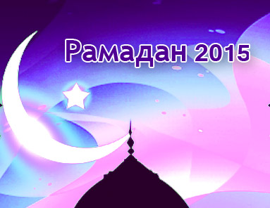 Рамадан 2015