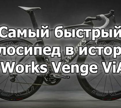 S-Works Venge ViAS
