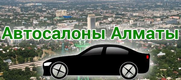 Автосалоны Алматы
