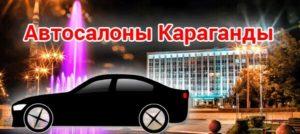 автосалоны Караганды