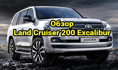 Land Cruiser 200 Excalibur