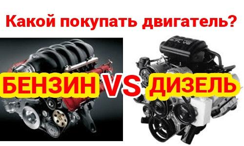 какой двигатель выбрать Бензиновый или Дизельный