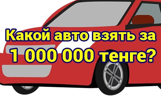 автомобиль за миллион тенге