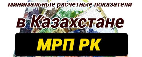 Месячный расчетный показатель в Казахстане
