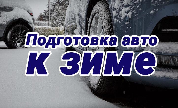 Подготовка автомобиля к зиме - Советы автомобилистам