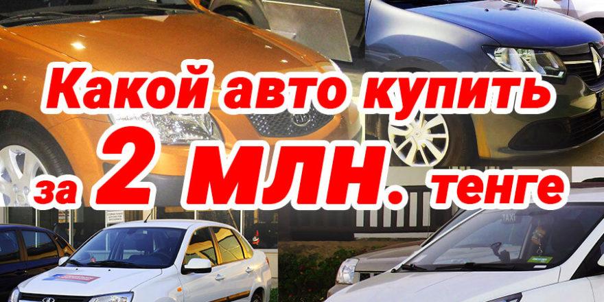 Какое поддержанное авто лучше всего купить за 2 млн. тенге