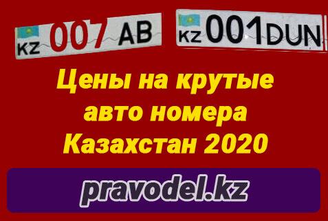 Цены на красивые автомобильные номера в Казахстане в 2020 году