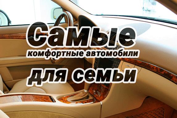 Самые комфортные автомобили для семьи на сайте pravodelkz
