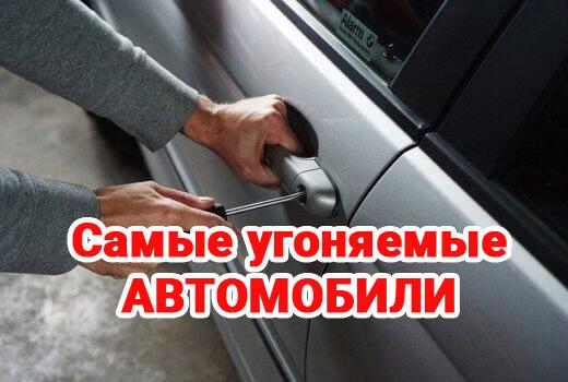 Самые угоняемые автомобили