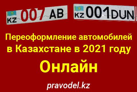 Онлайн переоформление автомобилей в Казахстане в 2021 году