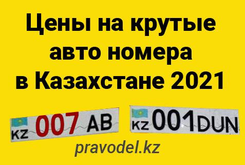 Цены на крутые авто номера в Казахстане 2021