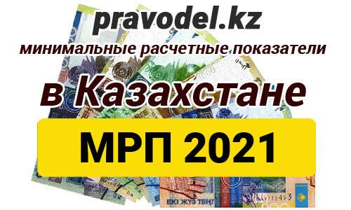 Месячный расчетный показатель в Казахстане 2021